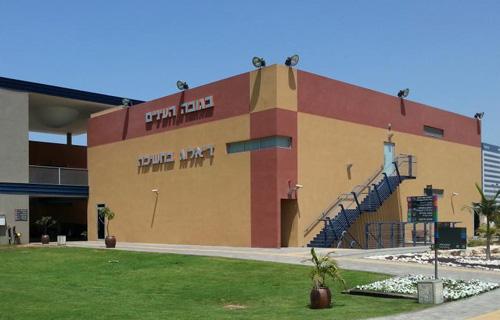 מוזיאון הילדים